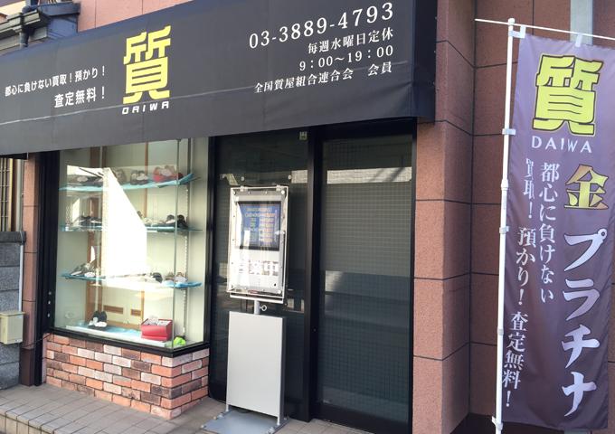 東京都足立区西綾瀬の質屋「大和質店」の店舗情報